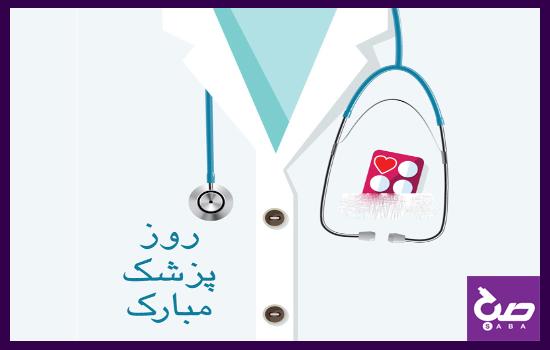 1 شهریور روز پزشک را به تمام مدافعان سلامت تبریک میگوییم